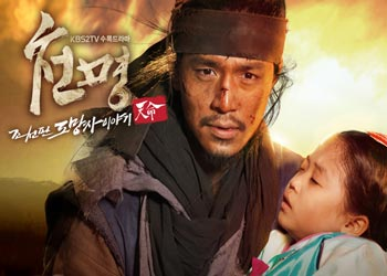 Heaven's Order / The Fugitive of Joseon [K-Drama] (2013)
