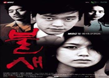 Phoenix [K-Drama] (2004)
