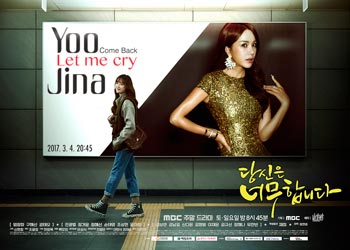 You Are Too Much [K-Drama] (2017)