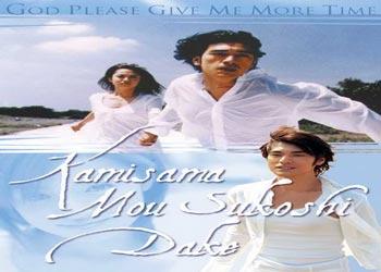 Kamisama Mou Sukoshi Dake [J-Drama] (1998)