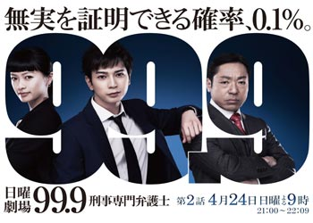 99.9: Criminal Lawyer [J-Drama] (2016)