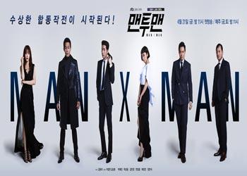 Man to Man [K-Drama] (2017)