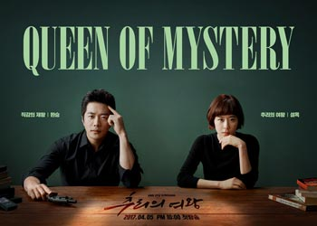 Queen of Mystery [K-Drama] (2017)