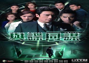 Provocateur [HK-Drama] (2017)