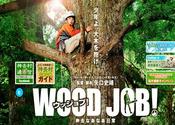 Wood Job [J-Movie] (2014)