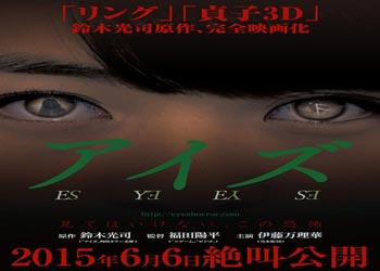 Eyes [J-Movie] (2015)