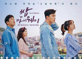 Fight My Way [K-Drama] (2017)