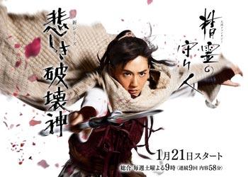 Guardian of the Spirit Season 2 / Seirei no Moribito II: Kanashiki Hakaishin [J-Drama] (2017)