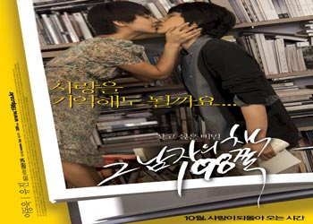 Heartbreak Library [K-Movie] (2008)