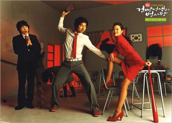Hello My Teacher [K-Drama] (2005)