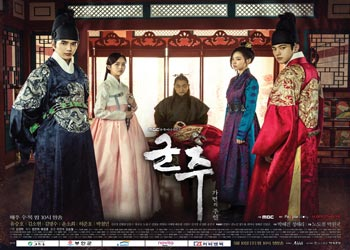 Ruler: Master of the Mask [K-Drama] (2017)