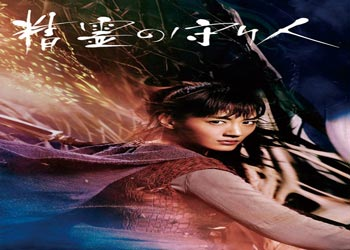 Guardian of the Spirit / Seirei no Moribito [J-Drama] (2016)