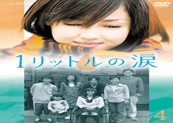 1 Litre of Tears [J-Drama] (2005)