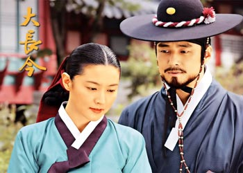 Dae Jang Geum / Jewel in the Palace [K-Drama] (2003)