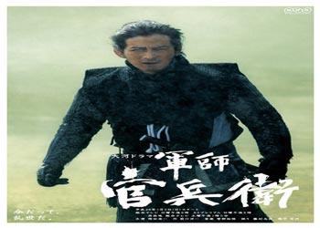 Gunshi Kanbei / Strategist Kanbe [J-Drama] (2014)