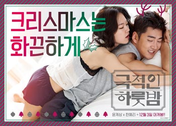 Love Guide For Dumpees / Dramatic One Night [K-Movie] (2015)