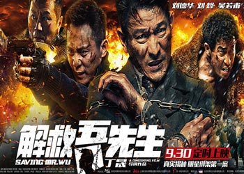 Saving Mr. Wu [C-Movie] (2015)