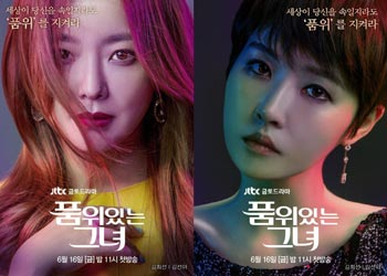 Woman of Dignity [K-Drama] (2017)