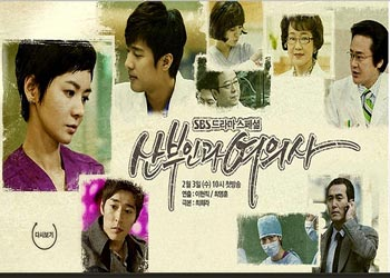 Obstetrics and Gynecology Doctors [K-Drama] (2010)