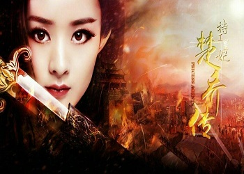 Princess Agents [C-Drama] (2017)