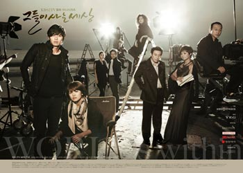The World That They Live In / Worlds Within [K-Drama] (2008)