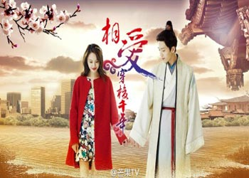 Love Through a Millennium [C-Drama] (2015)