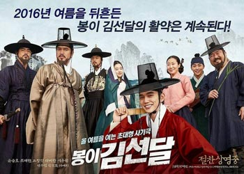 Seondal: The Man Who Sells the River [K-Movie] (2016)