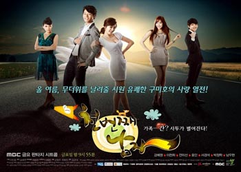 The Thousandth Man [K-Drama] (2012)