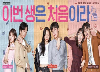 Because This Is My First Life [K-Drama] (2017)