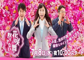 Hanasaki Mai ga Damattenai Season 2 [J-Drama] (2015)