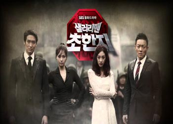 History of the Salaryman [K-Drama] (2012)