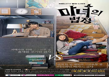 Witch's Court [K-Drama] (2017)