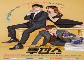 Two Cops [K-Drama] (2017)