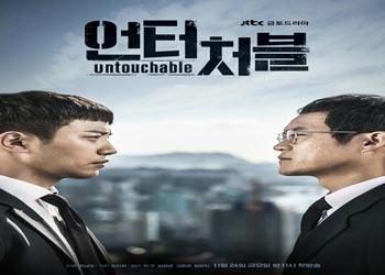 Untouchable [K-Drama] (2017)