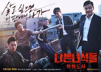 Bad Guys: City of Evil [K-Drama] (2017)