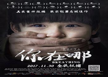 Breathing [C-Movie] (2017)