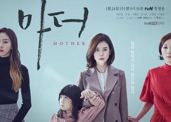 Mother [K-Drama] (2018)