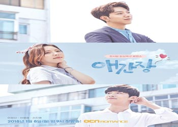 My First Love / Longing Heart [K-Drama] (2017)