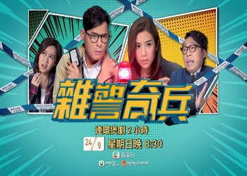 Nothing Special Force [HK-Drama] (2017)