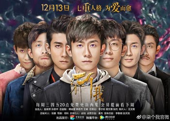 A Seven-Faced Man / Seven of Me [C-Drama] (2017)