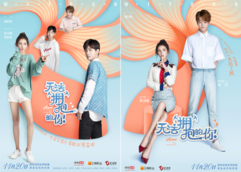 I Can't Hug You Season 1 & 2 [C-Drama] (2017/2018)