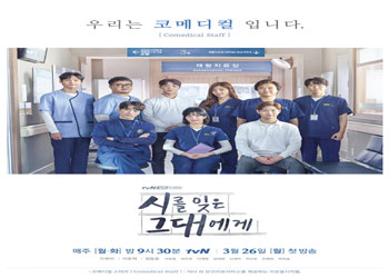 A Poem a Day [K-Drama] (2018)