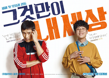 Keys to the Heart [K-Movie] (2018)