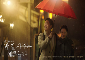 Something in the Rain / Pretty Noona Who Buys Me Food [K-Drama] (2018)