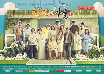 Rich Family's Son [K-Drama] (2018)