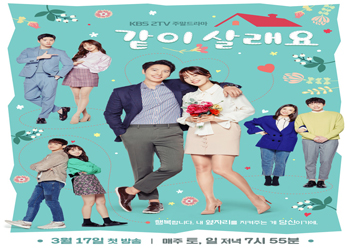 Shall We Live Together / Marry Me Now [K-Drama] (2018)