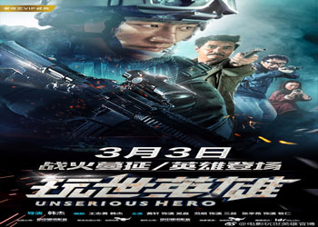 Unserious Hero [C-Movie] (2018)