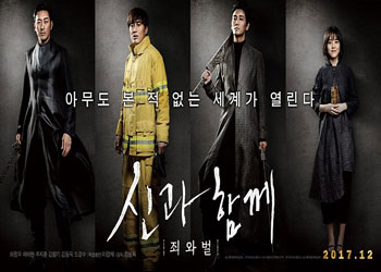 Along with the Gods: The Two Worlds [K-Movie] (2017)