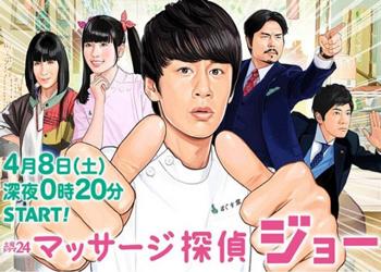 Massage Detective Joe [J-Drama] (2017)