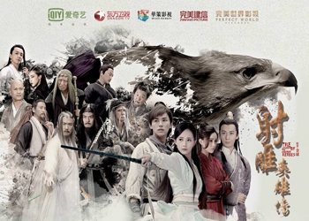 The Legend of the Condor Heroes [C-Drama] (2017)